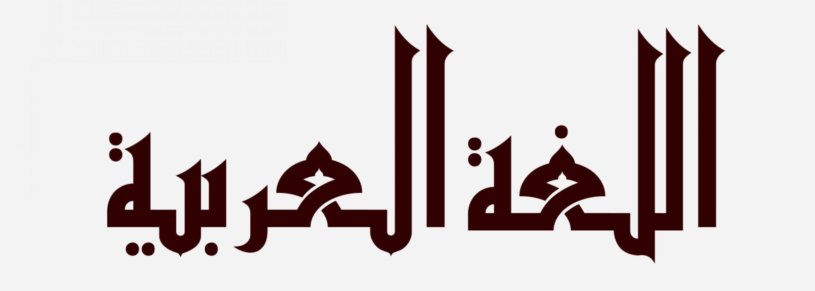 نص اللغة العربية