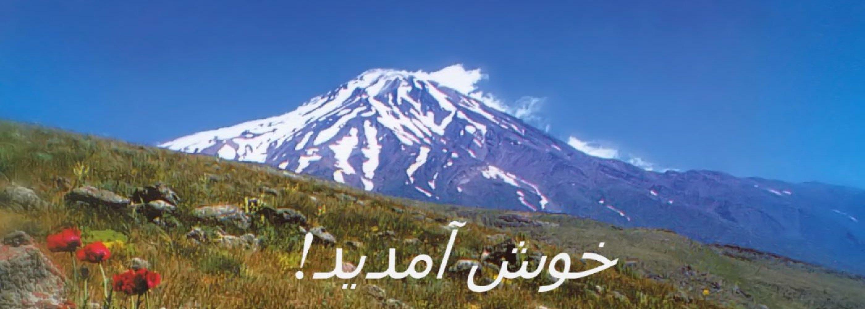 قله ی دماوند در بهار با دامنه ای  پر ز لاله
