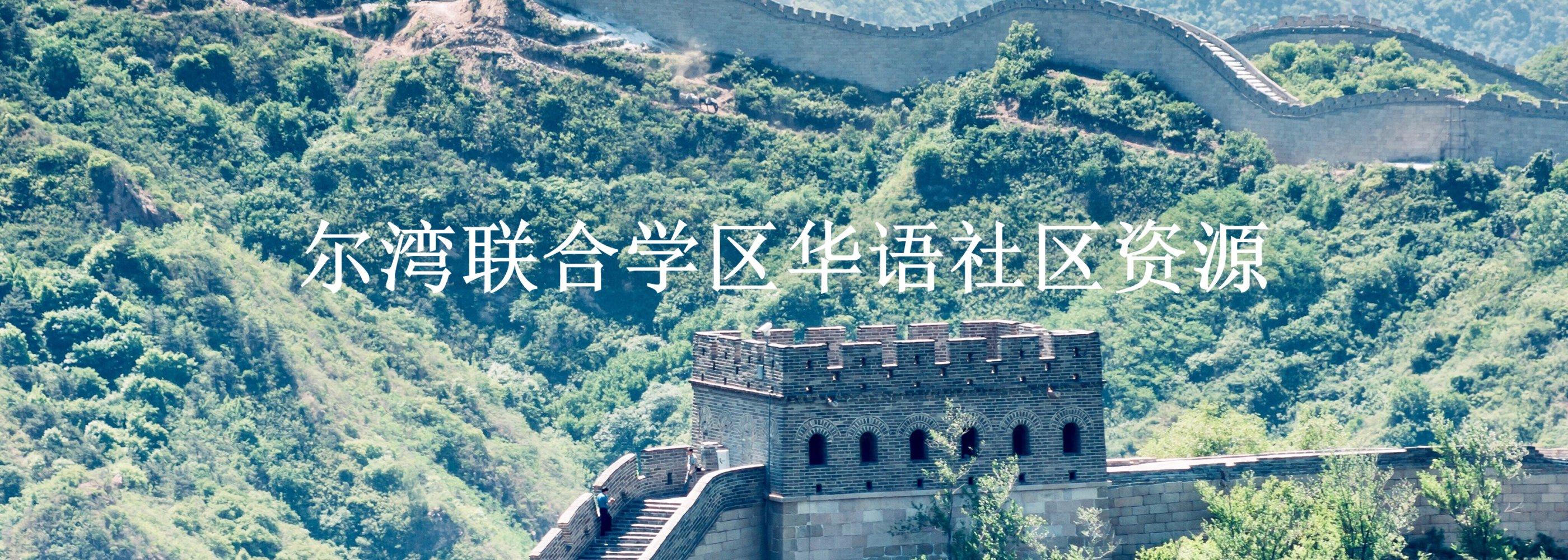 华语社区资源网页