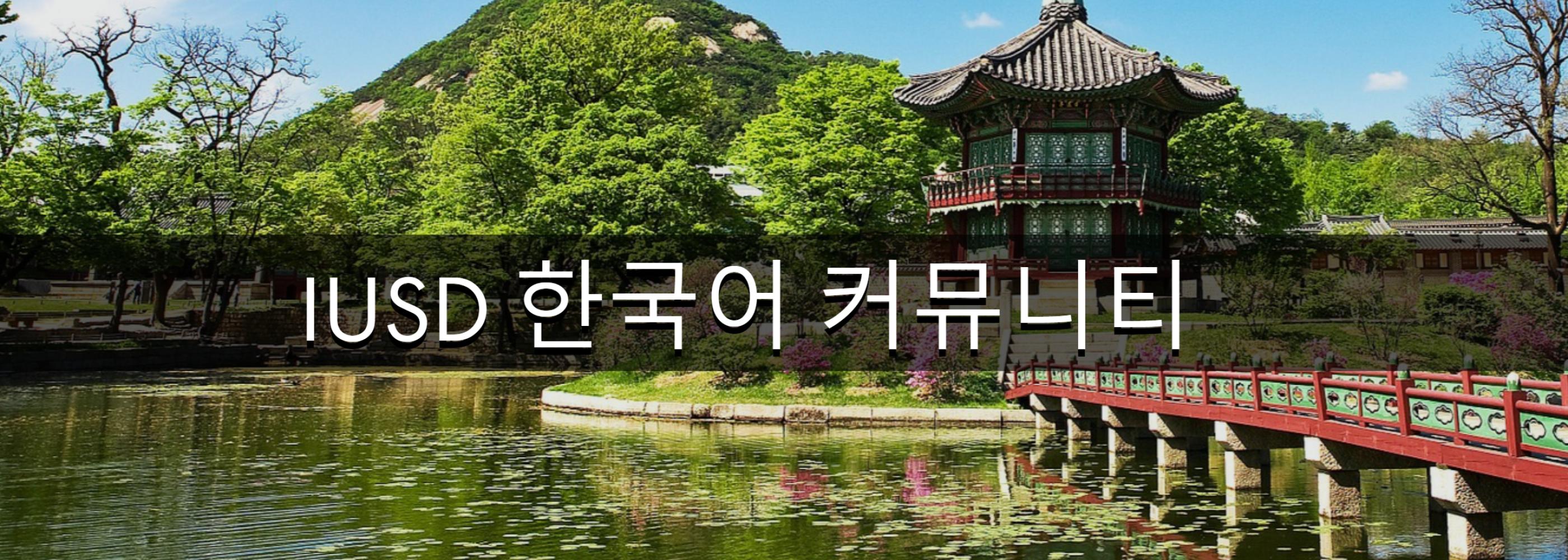 Korean Homepage Image