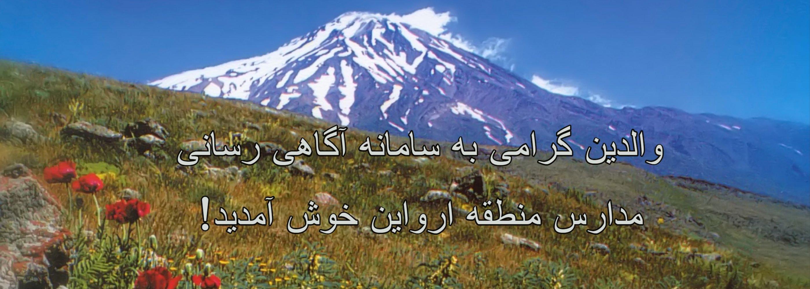 قله دماوند در بهار با دامنه پر از لاله
