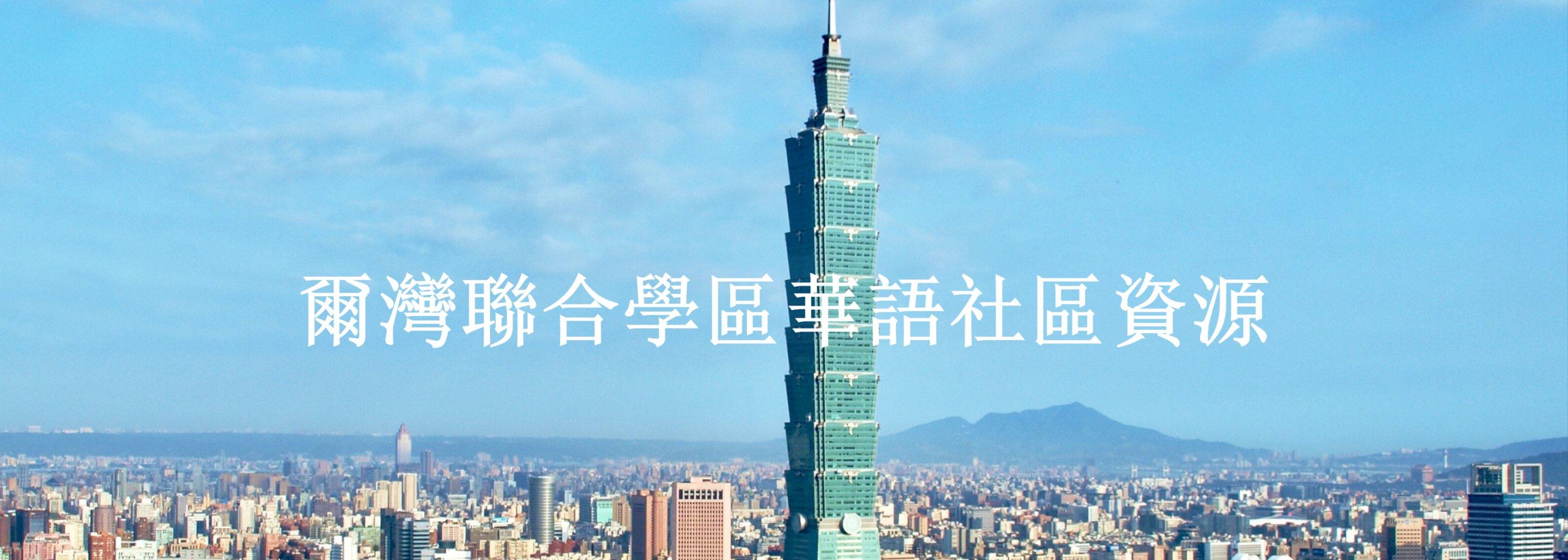 華語社區資源網頁